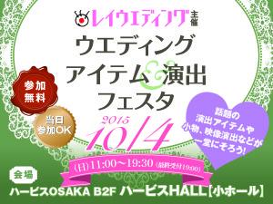 結婚式で今話題の演出アイテムや映像演出が一堂にそろう大型ブライダルイベント 「ウエディングアイテム&演出フェスタ」開催 2015年10月4日(日)大阪・ハービス